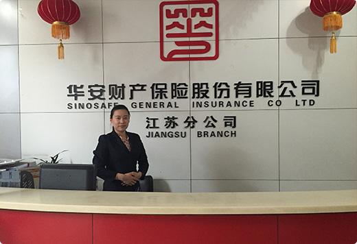 华安财产保险公司_华安保险-客户服务-网点查询-江苏分公司