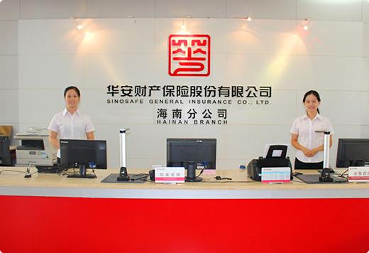 华安财产保险公司_华安保险-客户服务-网点查询-海南分公司